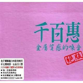 pai hui Greatest Hits HDCD 千百惠 - 絕版 2CD (Imported)