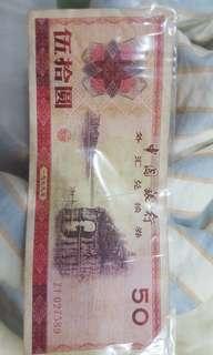 中國銀行 外匯兌換卷