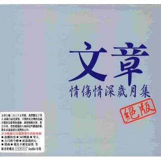 wen zhang Greatest Hits HDCD 文章 - 絕版 2CD (Imported)