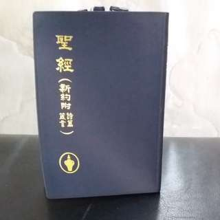 新約聖經(細本)
