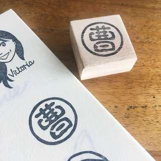 Handmade Chinese surname character name stamp