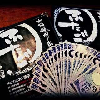 大阪燒肉雙子現金禮卷
