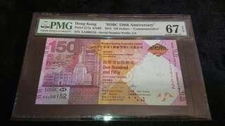 匯豐$150紀念鈔 pmg 67epq 高分AA冠