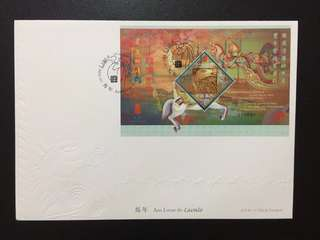 Macau Year of Horse FDC with souvenir sheet