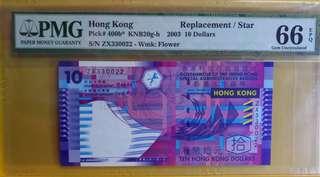 (三對子補版) 2003年 香港特區政府 $10
