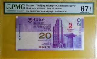 (澳門奧運紀念鈔) 2008年 中銀澳門 $20