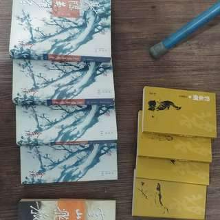 金庸小説每本30 雪山飛狐新修版 射雕英雄傳新修版 碧血劍