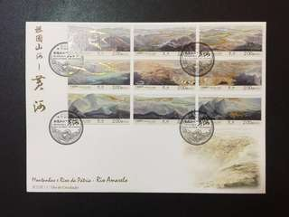 Macau Stamp FDC with stamps Rio Amarelo 黄河 Yellow River