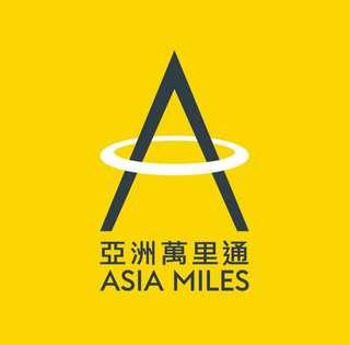 (長期)Asia miles 亞洲萬里通 $0.1/里 機票