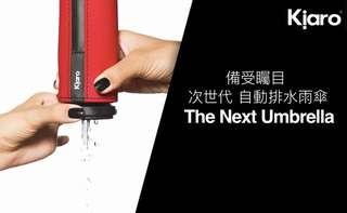意大利品牌自動排水雨傘