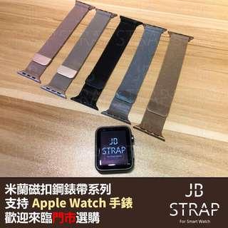 (熱賣款) Apple Watch 錶帶 米蘭尼斯鋼織磁扣錶帶系列 不鏽鋼 蘋果手錶錶帶 Milanese Loop Apple Watch stainless steel Band Strap 42mm/38mm