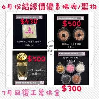 泰國佛牌聖物 6月份4款結緣價佛牌/聖物 7月回復正常供金