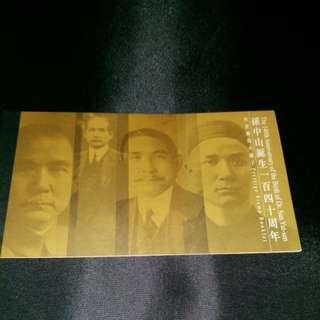 孫中山一百四十週年紀念郵票