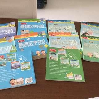 Chinese books for children (10 books)