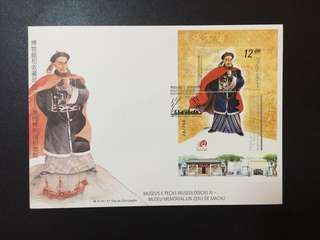 Macau Museum Memorial Lin Zexu FDC with Souvenir sheet