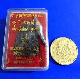 Lp Yai Amulet with Ngern Leklai