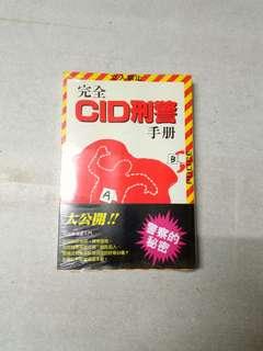 出售完全CID手冊