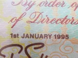 香港渣打1995年壹仟元(紙胆)