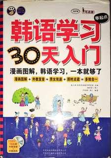 Learn Korean through Chinese/Mandarin