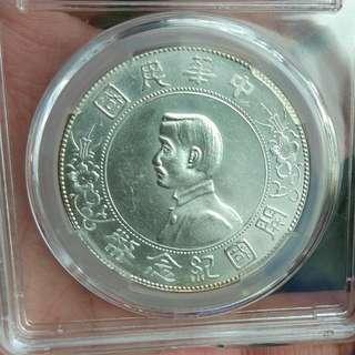 收藏级/开国纪念币