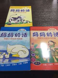 Chinese for young children