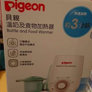貝親溫奶食物加熱器