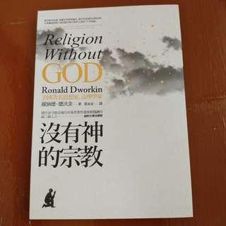 《沒有神的宗教》(Religion without God)
