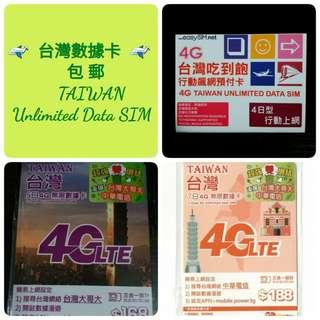 包郵💌 台灣數據卡/上網卡