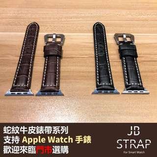 (熱賣款) Apple Watch 錶帶 蛇紋牛皮真皮錶帶 蘋果手錶錶帶 (錶扣及連接器可換顏色) 38mm/42mm Apple Watch full-grain leather Strap
