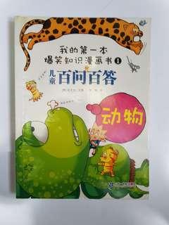 Chinese Books: 儿童白问百答 (1) - 动物