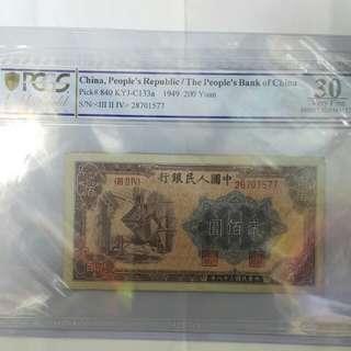 1949年第一版人民币弍佰圓(煉鋼)巳國際評級包真
