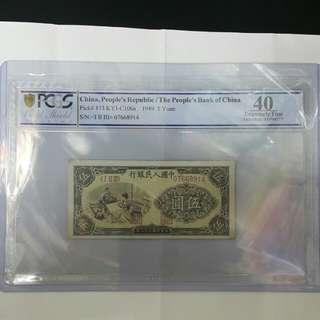 1949年第一版人民币伍圓(織布)已國際評級包真