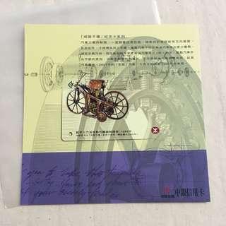1999 年中銀信用卡 成就千禧 紀念卡車票