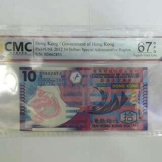 2O12年膠蟹10元(已國際評級)67EPQ