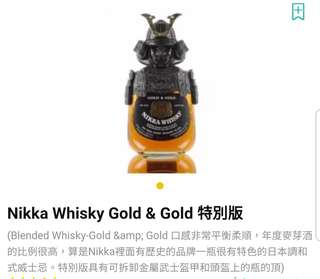 購自日本Nikka Whisky Gold & Gold特別版