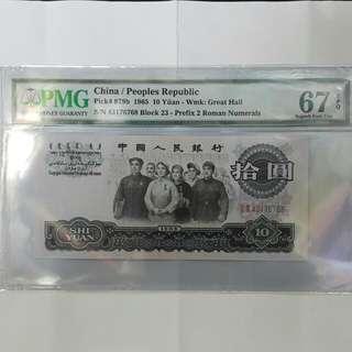 1965年第三版人民币拾圆(已國際評級)67EPQ