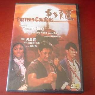 DVD 東方禿鷹 98%NEW (主演) 洪金寶,元彪 (寰宇暗圖碟)