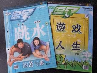 Zao Bao Comma Issue 4 (21Feb-6 Mar) & Issue 5 ( Mar 2018)