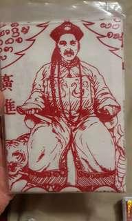 Er Ge Feng Phra Yant