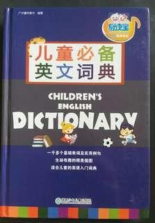 兒童英文詞典