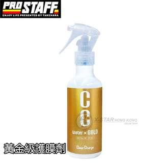 1634049 PRO STAFF CC 黃金級鍍膜劑 S121 300ML (全車色) Coating agent