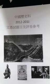 中國歷史科2012-2016 文憑試題目及評卷參考