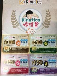 [包郵]Kinetics 毅力醫護 疫苗券
