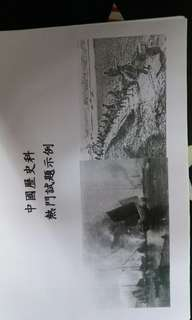 中國歷史科 熱門試題示例