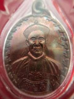 Er Ge Feng (Ajarn Khun Pan)