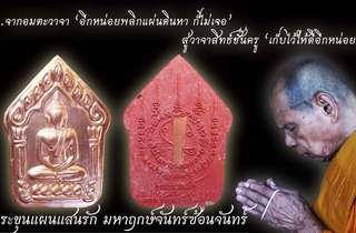 ✳️LP Sin Powerful 2560 Khun Paen Saen Rak (w/ Copper Takrut)