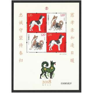 P.R. OF CHINA 2018-1 ZODIAC YEAR OF DOG GIFT SOUVENIR SHEET OF 4 STAMPS IN MINT MNH UNUSED CONDITION