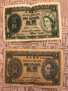 超級珍藏香港政府發行鈔票