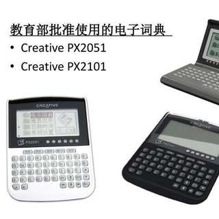 Electronic Chinese Dictionary