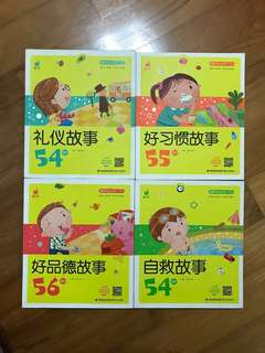 Chinese books on Good Habits K2 and lower primary students